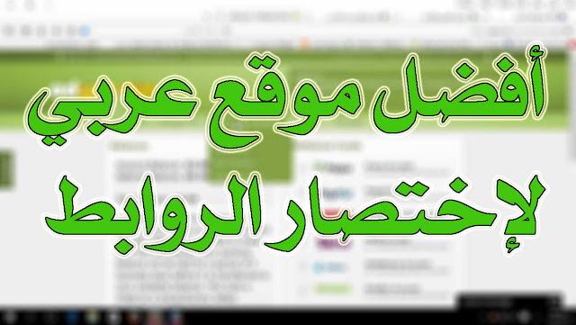 موقع عربي لإختصار الروابط مع النقرة المرتفعة للعرب