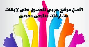 افضل موقع عربي للحصول على لايكات مشاركات متابعين معجبين