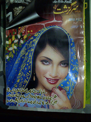 Sargazasht Digest June 2013 Free Download