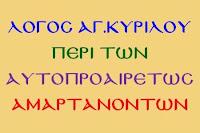 ΑΓ.ΚΥΡΙΛΟΥ