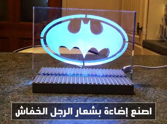 كيف تصنع اضاءة بشعار الرجل الخفاش