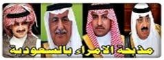 الملف الكامل «مذبحة الأمراء» بالسعودية