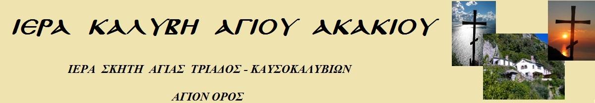 ΙΕΡΑ ΚΑΛΥΒΗ ΑΓΙΟΥ ΑΚΑΚΙΟΥ ΑΓΙΟΝ ΟΡΟΣ