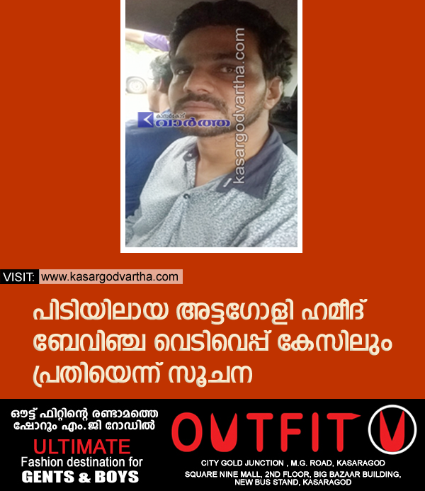 Bevinja, Police, Accused, Arrest, Attack, Car, Robbery, Case, Gun, Kasaragod, Kerala, Court, Manjeswaram SI, Attagoli Hameed suspected Bevinja shooting case