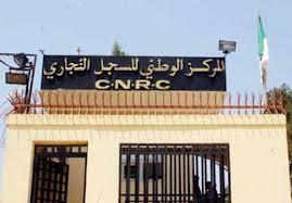 ما هي اجراءات وشروط اصدار الملف التجاري في الجزائر