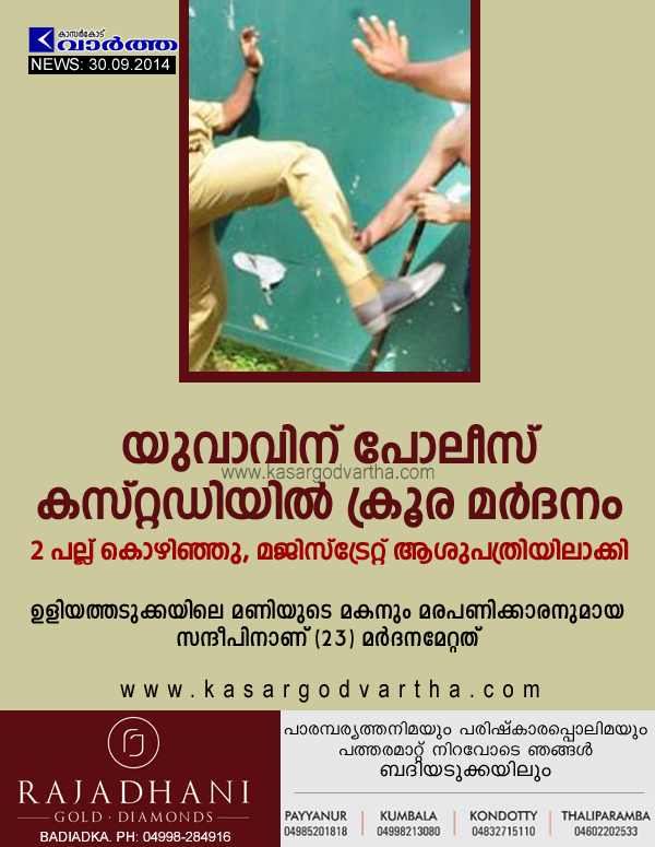 Police, Custody, Attack, Kasaragod, Kerala, Court, Hospital, Youth assaulted by police.