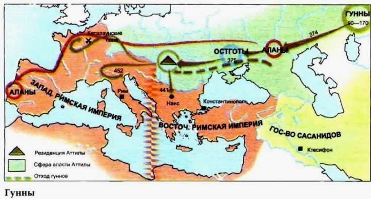 гунны и закат римской империи