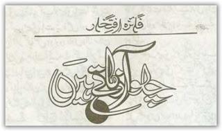 Chalo Aazmaty Hain (Romantic Urdu Novels) By Faiza Iftikhar complete in pdf