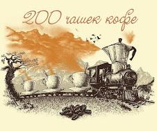 СП 200 чашек