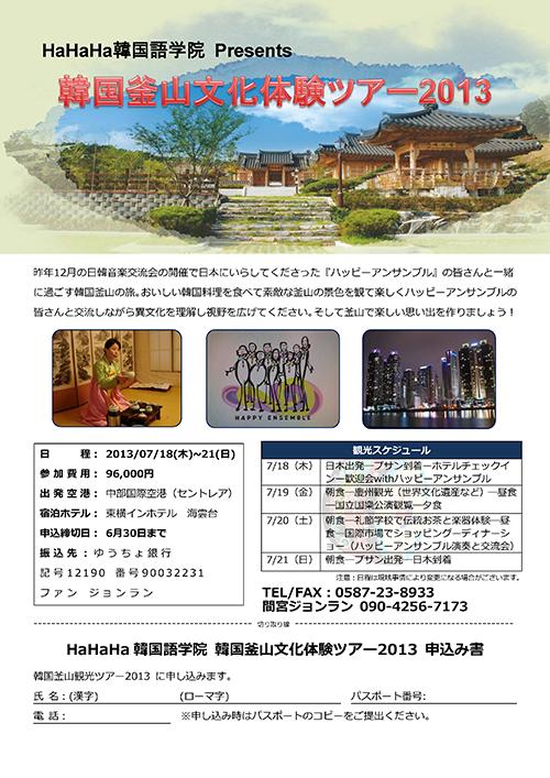 韓国釜山文化体験ツアー2013夏