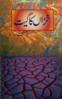 Khazan Ka Geet Urdu Novels By A Hameed pdf