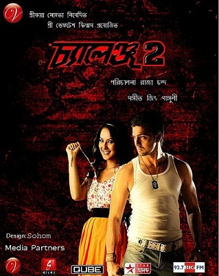 Download Challenge 2 Kolkata/Bangla Movie Song Kicchu Chupi
