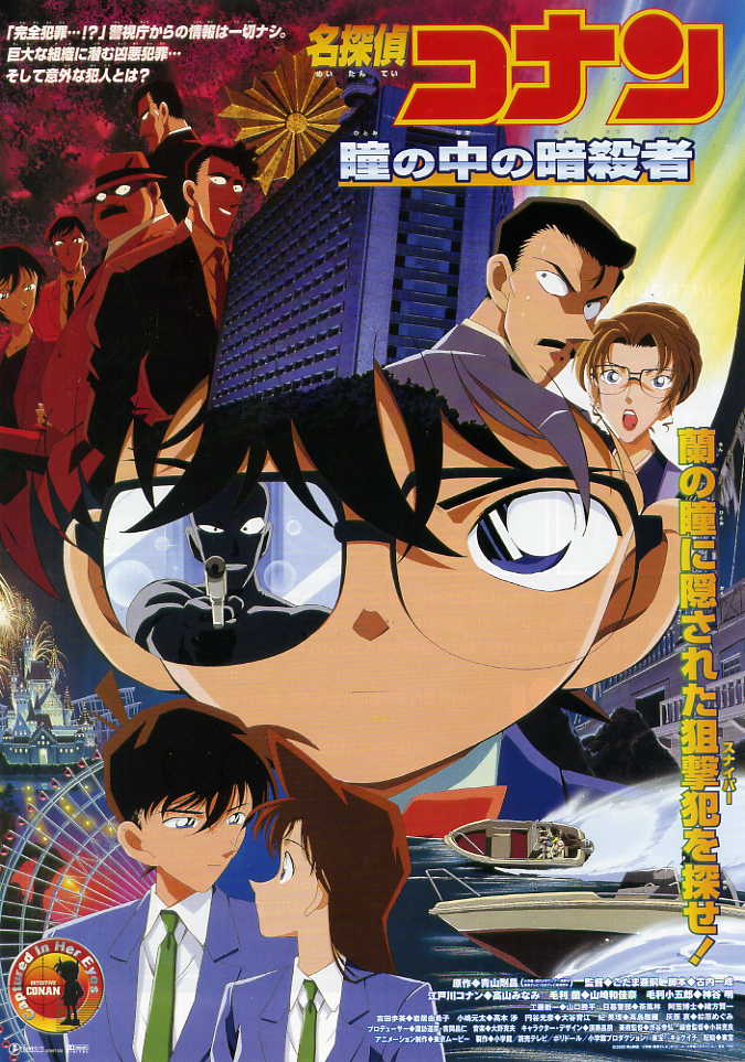 Title : Detective Conan Movie 4 Captured in Her Eyes