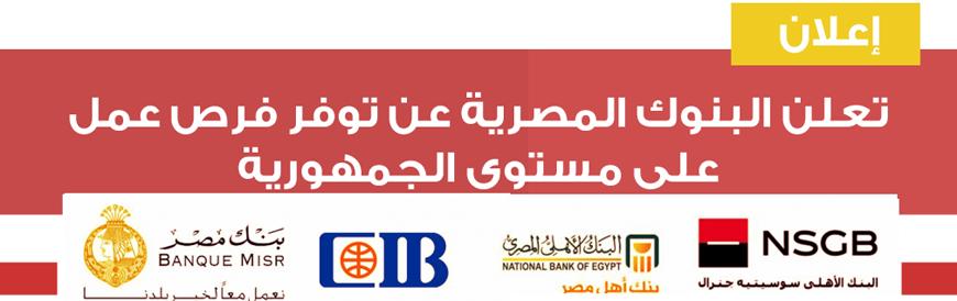 وظائف في كبري البنوك المصرية