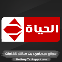 قناة الحياة بث مباشر
