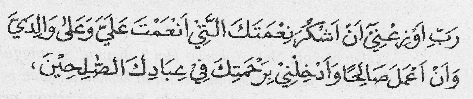 Doa, Doa nabi sulaiman, doa nabi - nabi