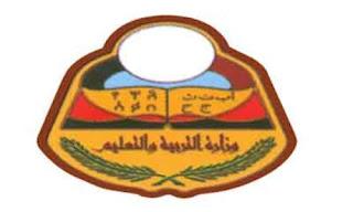 نتائج الصف التاسع في اليمن 2015 وزارة التربية والتعليم اليمن نتائج الامتحانات الصف التاسع