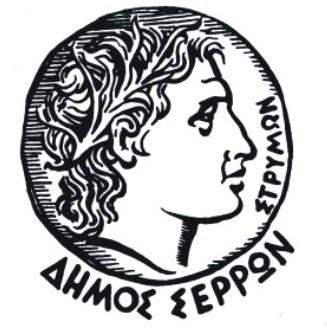 ΔΗΜΟΣ ΣΕΡΡΩΝ