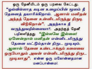 how to say i love you in tamil language