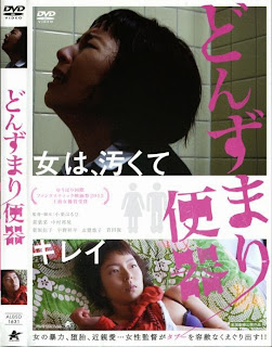 Donzumari benki 2012 Toilets and Women