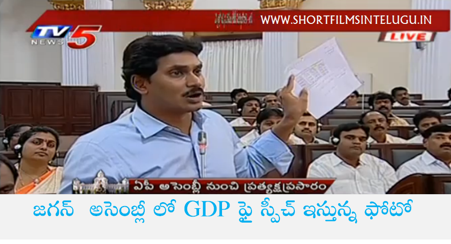 JAGAN FIRST SPEECH IN AP ASSEMBLY AS OPPOSITION LEADER