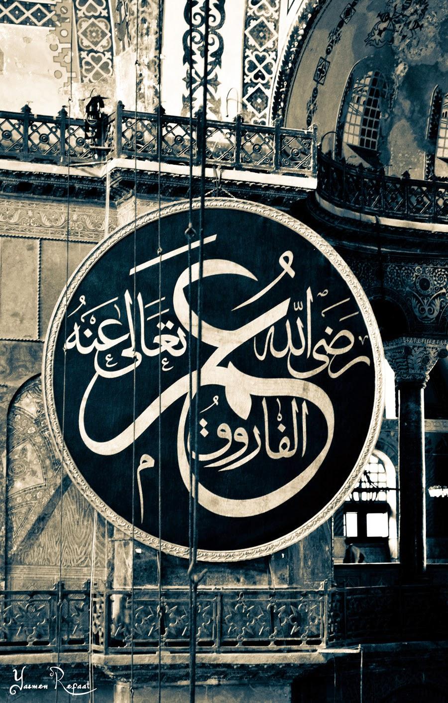 عمر الفاروق رضي الله تعالى عنه - متحف آياصوفيا - استنبول