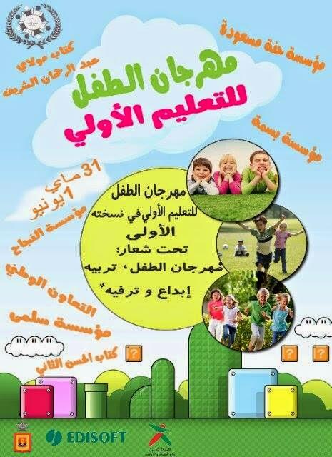 مهرجان الطفل للتعليم الأولي في نسخته الأولى بشفشاون