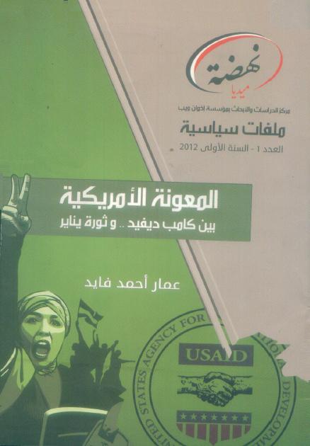 المعونة الأمريكية بين كامب ديفيد وثورة يناير - عمار أحمد فايد pdf