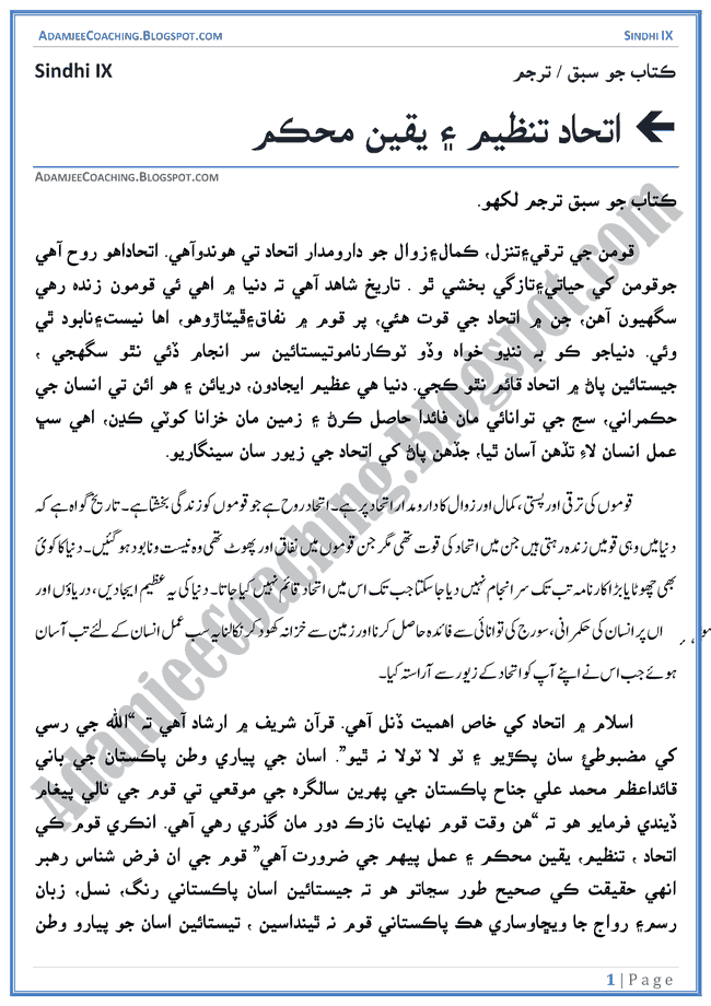 ittehad-tanzeem-aur-yaqeen-muhkam-sabaq-ka-tarjuma-sindhi-notes-for-class-9th