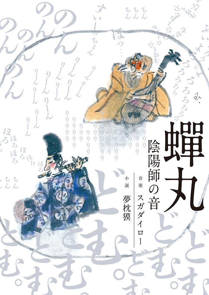 CD-BOOK 蟬丸 -陰陽師の音-