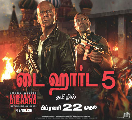 Watch A Good Day To Die Hard 5 (2013) Tamil Dubbed Bluray Rip Original Tamil Audio Watch Online