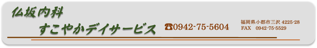 仏坂内科すこやかデイサービス