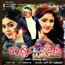 Abhinetri Kannada Movie Songs Adomaa Music