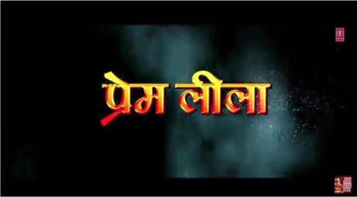 Prem Leela (2015) Bhojpuri Movie Trailer, Monalisa, Vikrant video