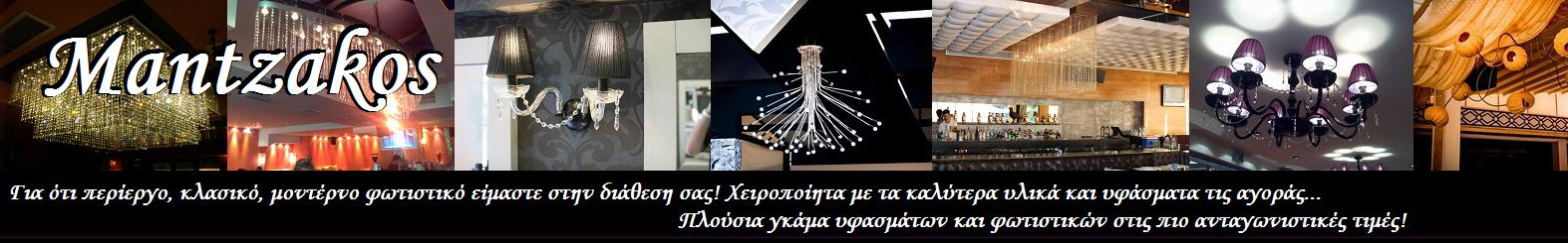 Mantzakos-fotistika-Φωτιστικά-Επαγγελματικά-Για σπίτι