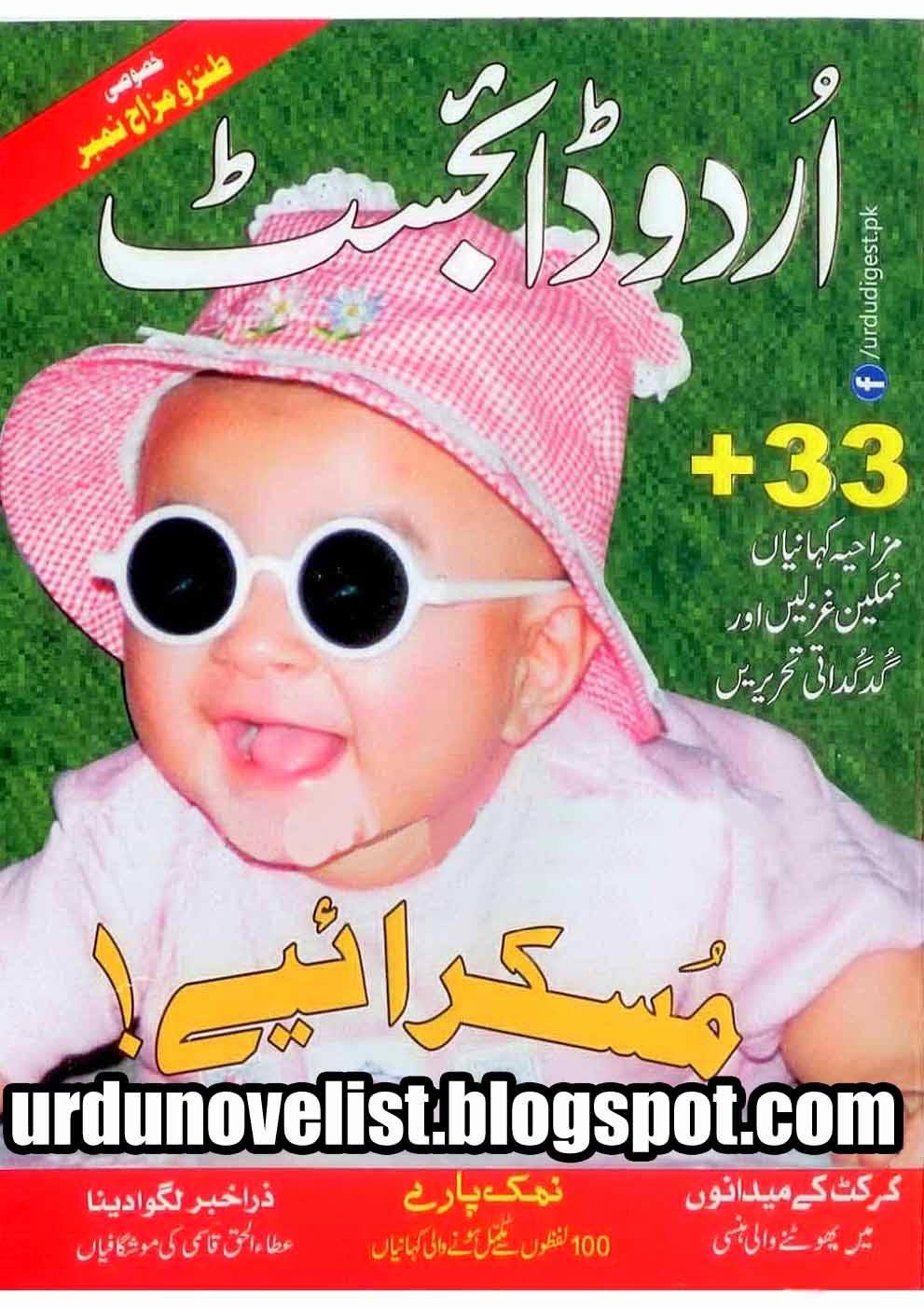 Urdu Digest February 2014