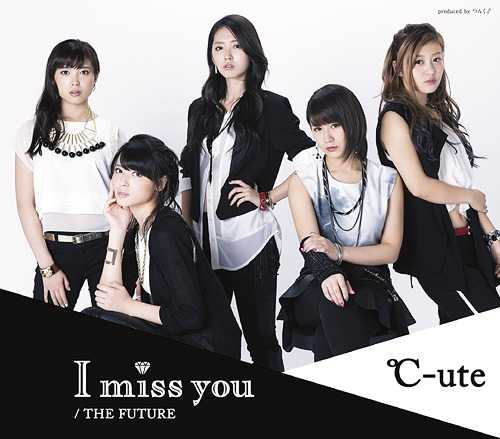 [MUSIC] ℃-ute – I miss you/THE FUTURE (2014.11.19/MP3/RAR)