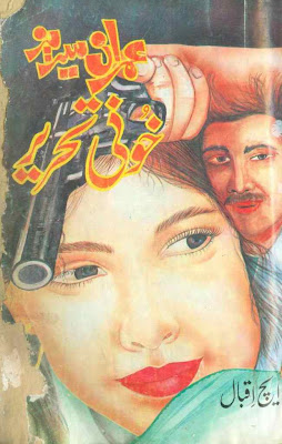 Khoni Tahreer By H Iqbal