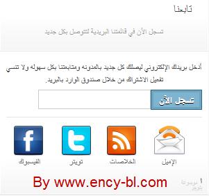 إضافة صندوق الإشتراك المتطور لمدونات بلوجر