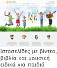 Ιστοσελίδες με βίντεο, βιβλία και μουσική ειδικά για παιδιά