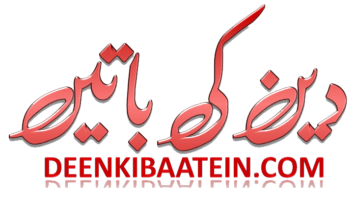 Deen Ki Baatein