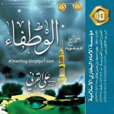 wdfaa-almenhag.blogspot.com