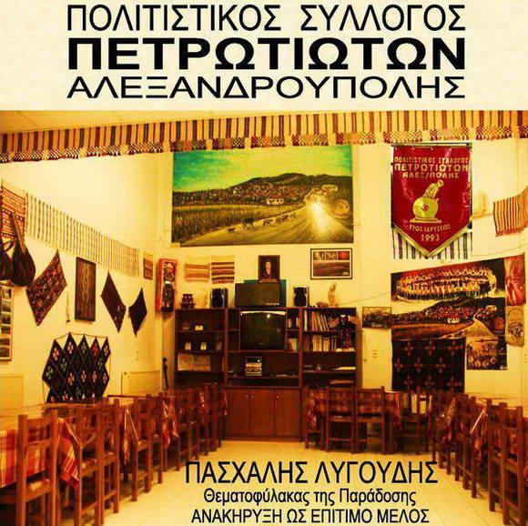 Ο Σύλλογος Πετρωτιωτών Αλεξανδρούπολης τιμά πρόσωπα του Πολιτισμού