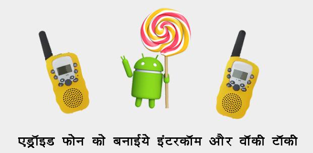 Android Smartphone ko Walkie Talkie Kaise Bnayen