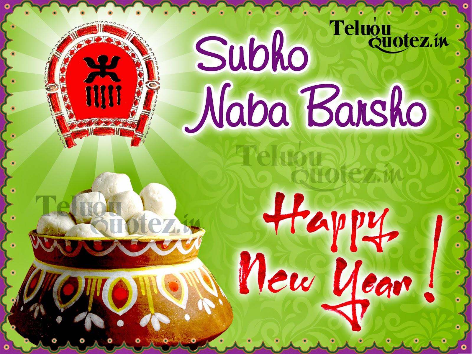 New year wishes quotes in bengali naveengfx bengali quotes happy new year bengali quotes happy new year bengali wishes quotes bengali wishes on hapy new year subho nababarshosubho nabo basrho m4hsunfo