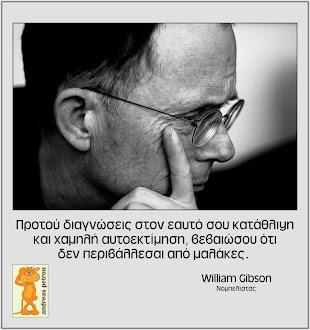 W. Gibson Νομπελίστας