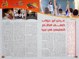 عرض أبرز جوانب ضعف النظام التعليمي في ليبي