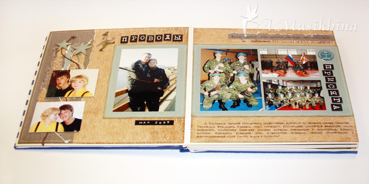Армейский альбом для фотографий своими руками