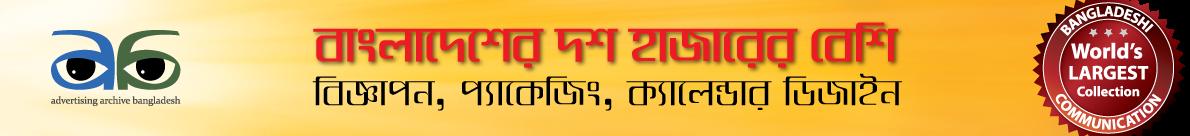 Advertising Archive Bangladesh