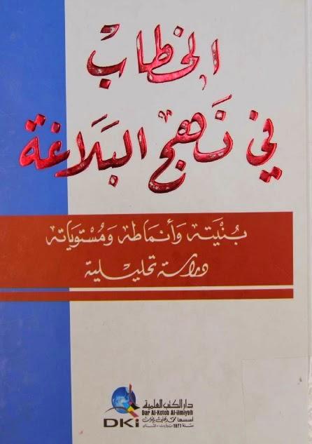 الخطاب في نهج البلاغة بنيته وانماطه ومستوياته دراسة تحليلية - حسين العمري